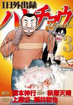 Ichinichi gaishutsuroku Hanchô 3