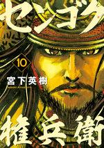 Sengoku Gonbee # 10