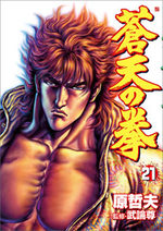 Sôten no Ken 21 Manga