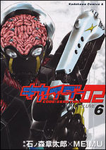 Kikaider Code 02 6 Manga