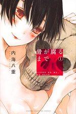 Jusqu'à ce que nos os pourrissent 1 Manga