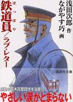 Le Cheminot 1 Manga
