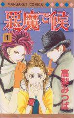Lovely Devil 1 Manga