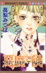 Lovely Devil 8 Manga