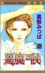 Lovely Devil 9 Manga
