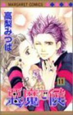 Lovely Devil 11 Manga