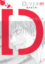 Diver 1 Manga
