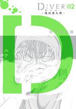 Diver 2 Manga