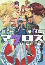 Super Dimension Fortress Macross the First 6 Manga