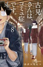 Komi-san wa Komyushou Desu. # 8