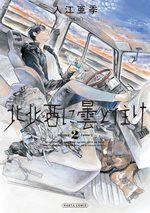 Dans le sens du vent - Nord, Nord-Ouest 2 Manga
