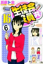 Seitokai Yakuindomo 16