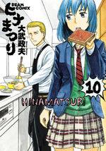 Hinamatsuri 10 Manga