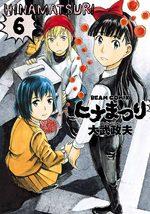 Hinamatsuri 6 Manga