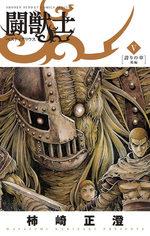 Bestiarius 5 Manga