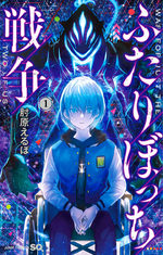 Arcanum 1 Manga