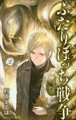 Arcanum 2 Manga
