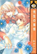Sensei no Jijou 1 Manga