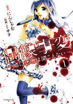 Fool's paradise 1 Manga