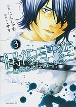 Fool's paradise 3 Manga