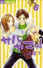 Saruyama 6 Manga