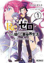 Re:Zero - Re:Life in a different world from zero - Troisième arc : Truth of Zero 7 Manga