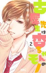 This Teacher is mine ! 2 Manga