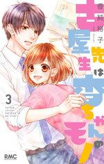 This Teacher is mine ! 3 Manga