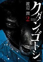 Malédiction finale 2 Manga