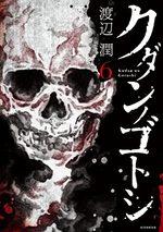 Malédiction finale 6 Manga