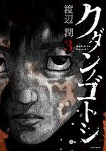 Malédiction finale 3 Manga