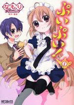 Puipui ! 1 Manga