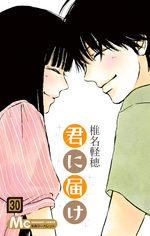 Sawako 30 Manga