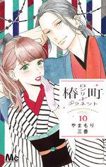 Tsubaki-chô Lonely Planet 10 Manga