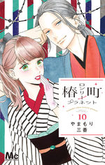 Tsubaki-chô Lonely Planet 10