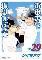 Ookiku Furikabutte 29