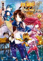 Le Huitième fils 2 Manga