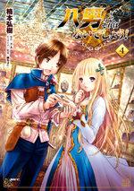 Le Huitième fils 4 Manga