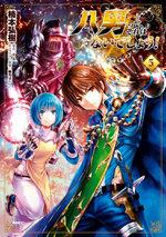 Le Huitième fils 5 Manga