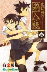Onikiri-sama no Hakoiri Musume # 3