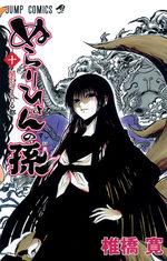 Nura le Seigneur des Yôkai 10 Manga