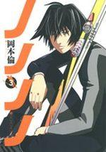 Nononono 3 Manga