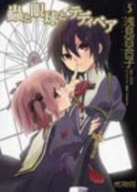 Le fruit de l'éternité 5 Manga