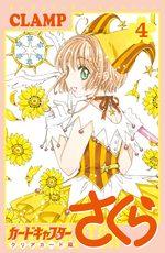 Card captor Sakura - Clear Card Arc 4