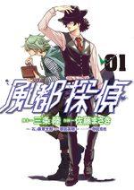Kamen Rider W: Fuuto Tantei 1