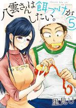 Yakumo-san wa Edzuke ga Shitai. 5 Manga
