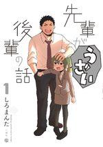 Senpai ga Urusai Kouhai no Hanashi 1 Manga