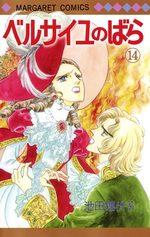 La Rose de Versailles 14
