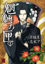 Le Coffre aux Esprits  1 Manga