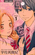 Kokoro Button 1 Manga